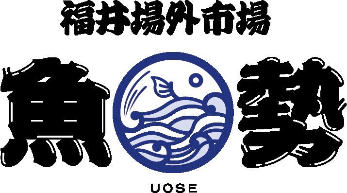 魚勢(うおせ)